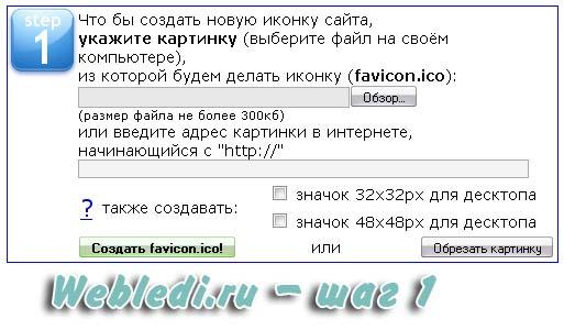 фавикон - шаг 1
