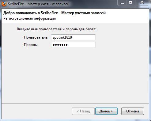 логин и пароль жж scribefire