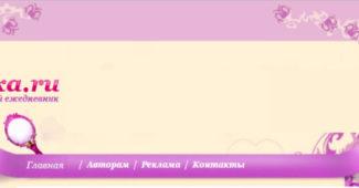 Интервью с Еленой Лебедевой сайт