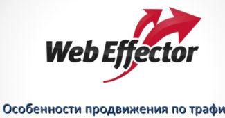 Вебэффектор – эффективно ли продвижение