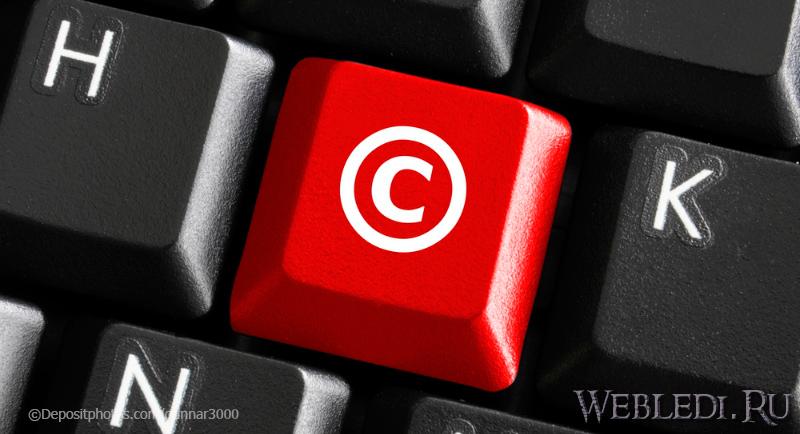 Авторское право на контент можно защитить COPYTRUST