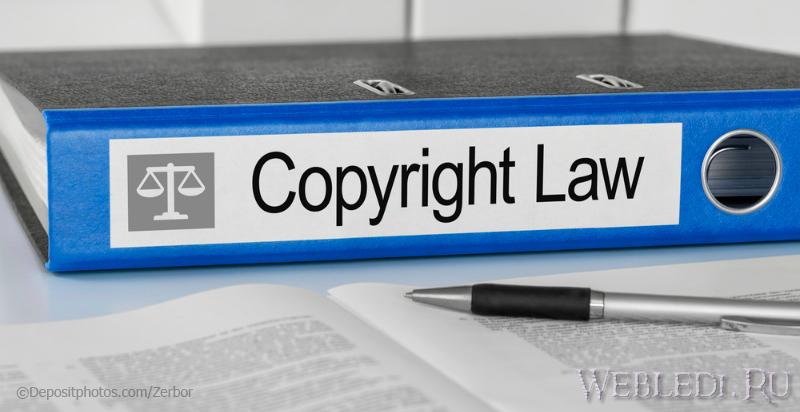 Авторское право на контент можно защитить регистрация