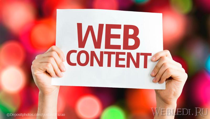 Как научиться привлекать трафик контент