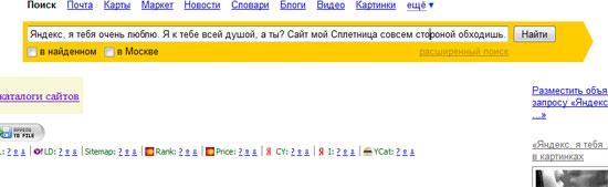 пишем яндексу