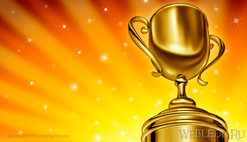 Как научиться побеждать в конкурсах призы