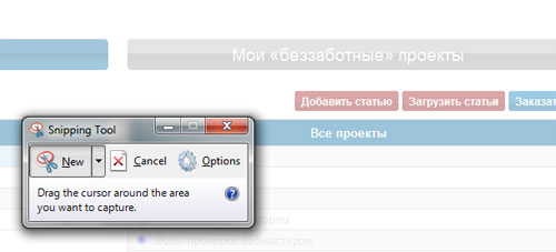 делаю скриншот нужного мне кусочка экрана