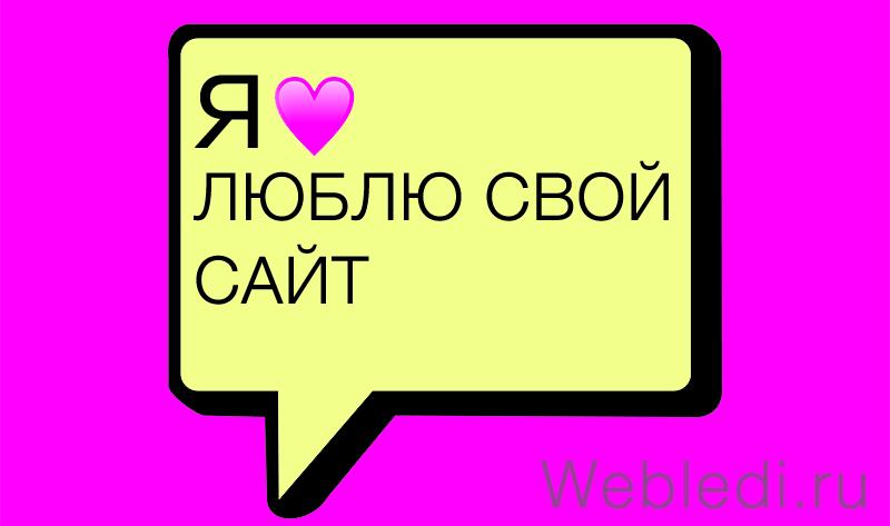 love-site