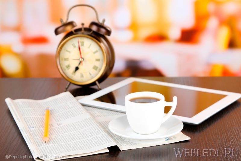 Как настроиться на работу по сайтам время