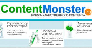 Обзор биржи копирайтинга ContentMonster.ru работа
