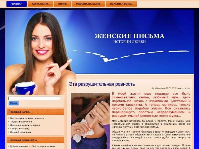 Женский сайт интернет