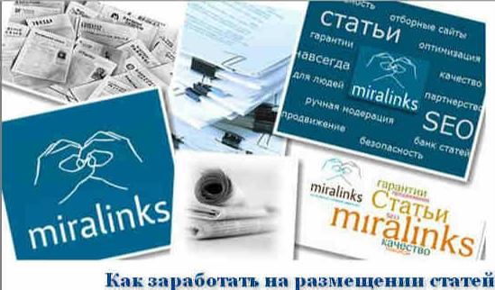 Miralinks сайт