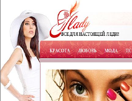 Сайт Jlady.ru