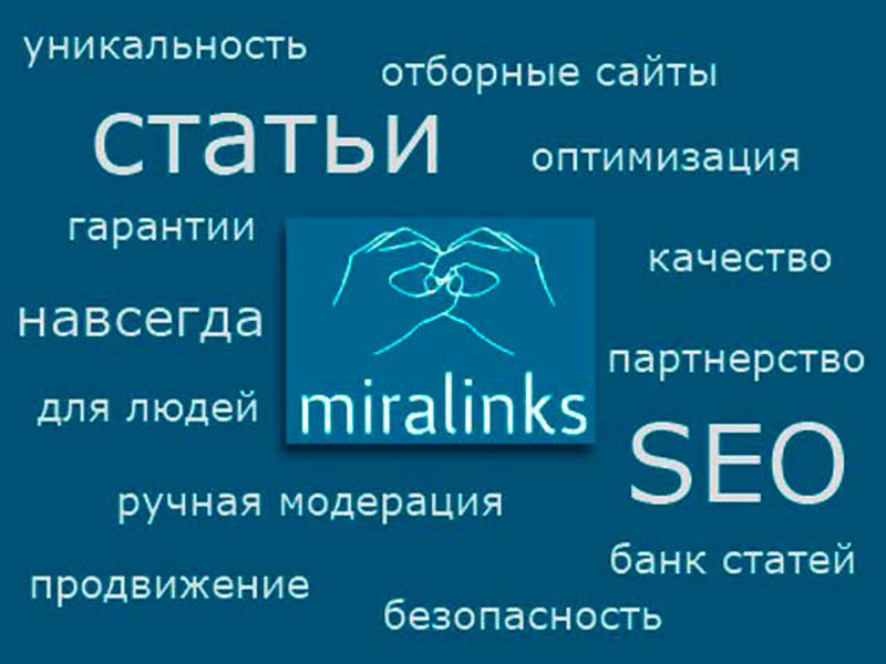Miralinks статьи