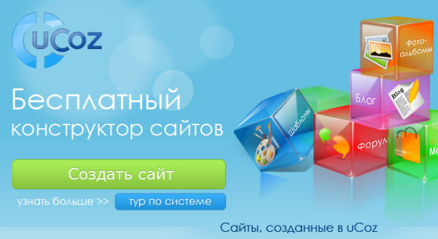 Бесплатное создание сайтов юкос php 5 создания сайта