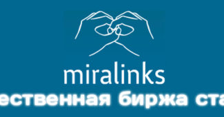Miralinks сервис